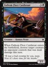 深海艦隊の殺し屋/Fathom Fleet Cutthroat 【英語版】 [XLN-黒C]