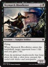 流血の空渡り/Skymarch Bloodletter 【英語版】 [XLN-黒C]