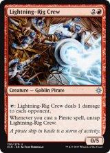 稲妻砲手/Lightning-Rig Crew 【英語版】 [XLN-赤U]