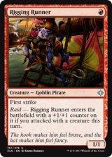 帆綱走り/Rigging Runner 【英語版】 [XLN-赤U]
