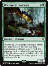 貪る死肉あさり/Deathgorge Scavenger 【英語版】 [XLN-緑R]