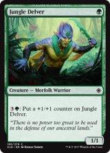 ジャングルの探査者/Jungle Delver 【英語版】 [XLN-緑C]