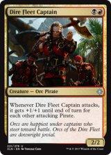 凶兆艦隊の船長/Dire Fleet Captain 【英語版】 [XLN-金U]