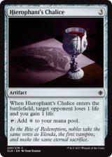 秘儀司祭の杯/Hierophant's Chalice 【英語版】 [XLN-アC]