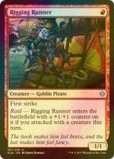 [FOIL] 帆綱走り/Rigging Runner 【英語版】 [XLN-赤U]