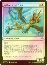 [FOIL] 帝国のエアロサウルス/Imperial Aerosaur 【日本語版】 [XLN-白U]