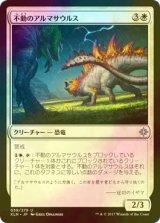 [FOIL] 不動のアルマサウルス/Steadfast Armasaur 【日本語版】 [XLN-白U]