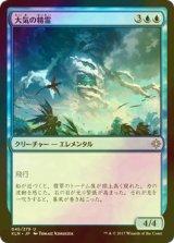 [FOIL] 大気の精霊/Air Elemental 【日本語版】 [XLN-青U]