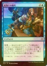 [FOIL] 航海士の喪失/Navigator's Ruin 【日本語版】 [XLN-青U]