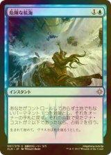 [FOIL] 危険な航海/Perilous Voyage 【日本語版】 [XLN-青U]