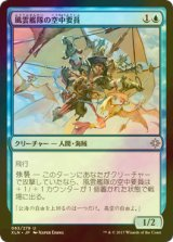 [FOIL] 風雲艦隊の空中要員/Storm Fleet Aerialist 【日本語版】 [XLN-青U]