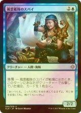 [FOIL] 風雲艦隊のスパイ/Storm Fleet Spy 【日本語版】 [XLN-青U]