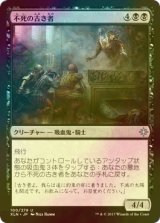 [FOIL] 不死の古き者/Deathless Ancient 【日本語版】 [XLN-黒U]