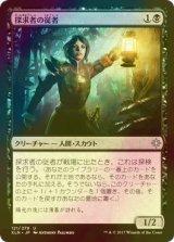 [FOIL] 探求者の従者/Seekers' Squire 【日本語版】 [XLN-黒U]