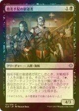 [FOIL] 指名手配の獄道者/Wanted Scoundrels 【日本語版】 [XLN-黒U]