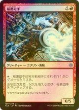 [FOIL] 稲妻砲手/Lightning-Rig Crew 【日本語版】 [XLN-赤U]