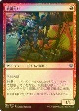 [FOIL] 帆綱走り/Rigging Runner 【日本語版】 [XLN-赤U]