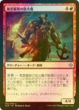 [FOIL] 風雲艦隊の放火魔/Storm Fleet Arsonist 【日本語版】 [XLN-赤U]