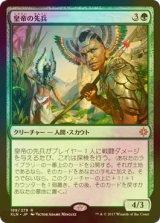 [FOIL] 皇帝の先兵/Emperor's Vanguard 【日本語版】 [XLN-緑R]