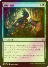 [FOIL] 新緑の再誕/Verdant Rebirth 【日本語版】 [XLN-緑U]