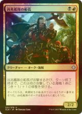 [FOIL] 凶兆艦隊の船長/Dire Fleet Captain 【日本語版】 [XLN-金U]
