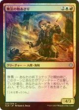 [FOIL] 無法の物あさり/Marauding Looter 【日本語版】 [XLN-金U]