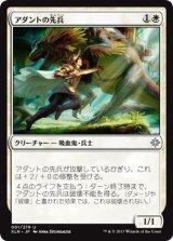 アダントの先兵/Adanto Vanguard 【日本語版】 [XLN-白U]