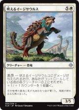 吠えるイージサウルス/Bellowing Aegisaur 【日本語版】 [XLN-白U]