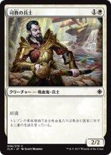 司教の兵士/Bishop's Soldier 【日本語版】 [XLN-白C]