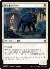 宿営地の守り手/Encampment Keeper 【日本語版】 [XLN-白C]