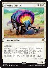 突き刺すケラトプス/Goring Ceratops 【日本語版】 [XLN-白R]