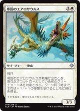 帝国のエアロサウルス/Imperial Aerosaur 【日本語版】 [XLN-白U]