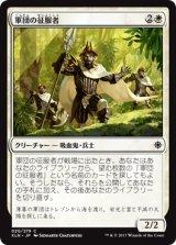軍団の征服者/Legion Conquistador 【日本語版】 [XLN-白C]