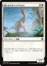 聳えるアルティサウルス/Looming Altisaur 【日本語版】 [XLN-白C]