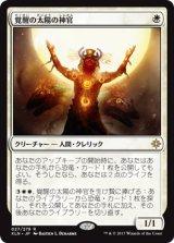 覚醒の太陽の神官/Priest of the Wakening Sun 【日本語版】 [XLN-白R]