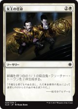 女王の任命/Queen's Commission 【日本語版】 [XLN-白C]
