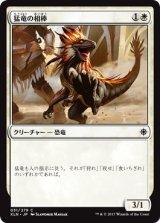 猛竜の相棒/Raptor Companion 【日本語版】 [XLN-白C]