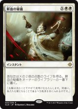 鮮血の秘儀/Sanguine Sacrament 【日本語版】 [XLN-白R]