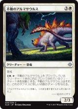 不動のアルマサウルス/Steadfast Armasaur 【日本語版】 [XLN-白U]