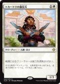 トカートリの儀仗兵/Tocatli Honor Guard 【日本語版】 [XLN-白R]