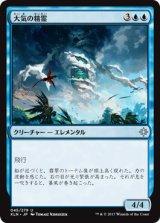 大気の精霊/Air Elemental 【日本語版】 [XLN-青U]