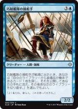 巧射艦隊の操舵手/Deadeye Quartermaster 【日本語版】 [XLN-青U]