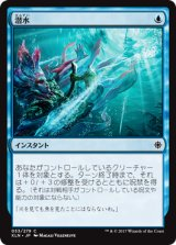 潜水/Dive Down 【日本語版】 [XLN-青C]