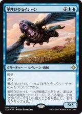 夢呼びのセイレーン/Dreamcaller Siren 【日本語版】 [XLN-青R]