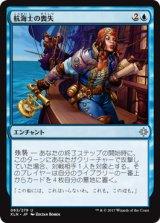 航海士の喪失/Navigator's Ruin 【日本語版】 [XLN-青U]