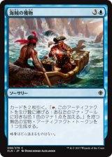 海賊の獲物/Pirate's Prize 【日本語版】 [XLN-青C]