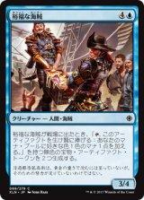裕福な海賊/Prosperous Pirates 【日本語版】 [XLN-青C]