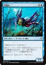 川潜み/River Sneak 【日本語版】 [XLN-青U]