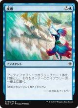 座礁/Run Aground 【日本語版】 [XLN-青C]
