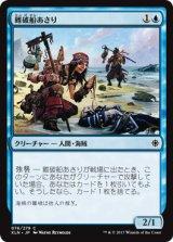 難破船あさり/Shipwreck Looter 【日本語版】 [XLN-青C]